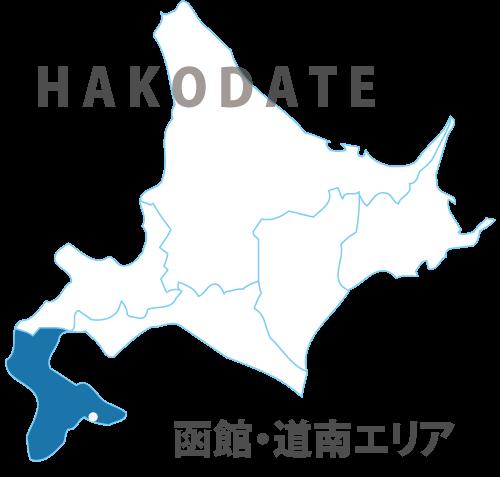 函館・道南エリア版