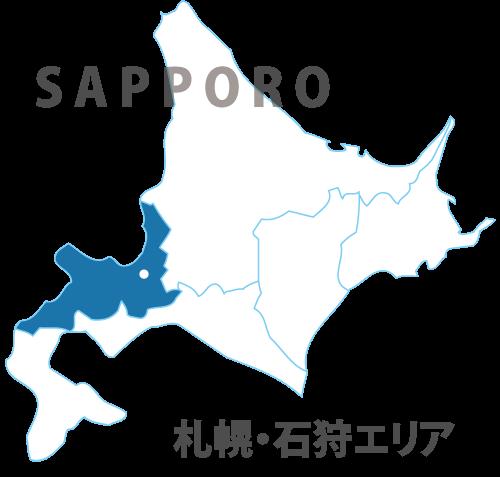 札幌・石狩エリア<