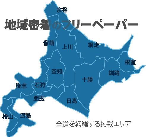 北海道の地方都市に広がるフジプロフリーペーパー流通