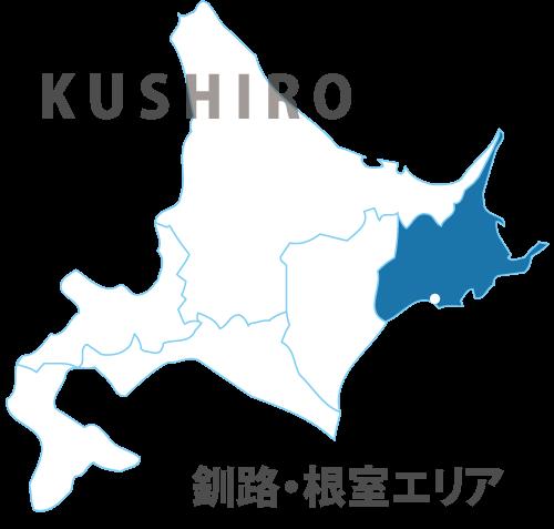 釧根・オホーツクエリア